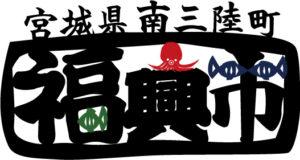 「祝100回記念福興市-大感謝祭-」 開催延期のお知らせ!