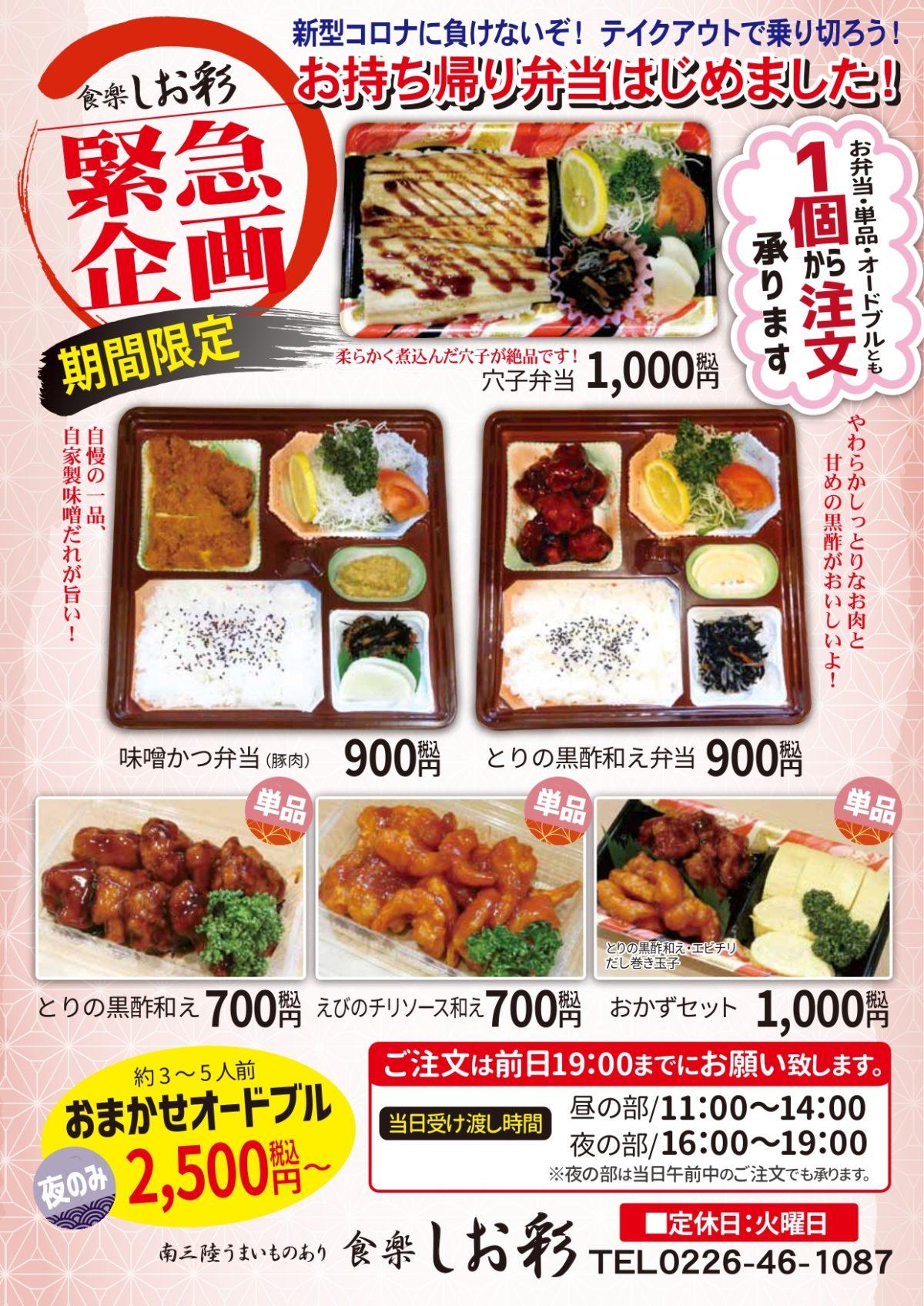 4月22日(水)から『食楽 しお彩』のテイクアウトが始まります!