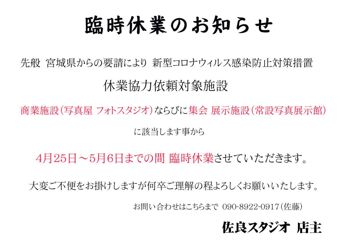 【佐良スタジオ】4月25日(土)~5月6日(水・祝)臨時休業のお知らせ!
