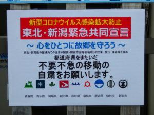 不要不急の外出は控えましょう!さんさん商店街は『東北・新潟緊急共同宣言』に協力しております!