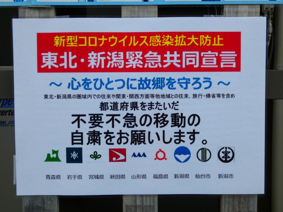 さんさん商店街は『東北・新潟緊急共同宣言』に協力しております!