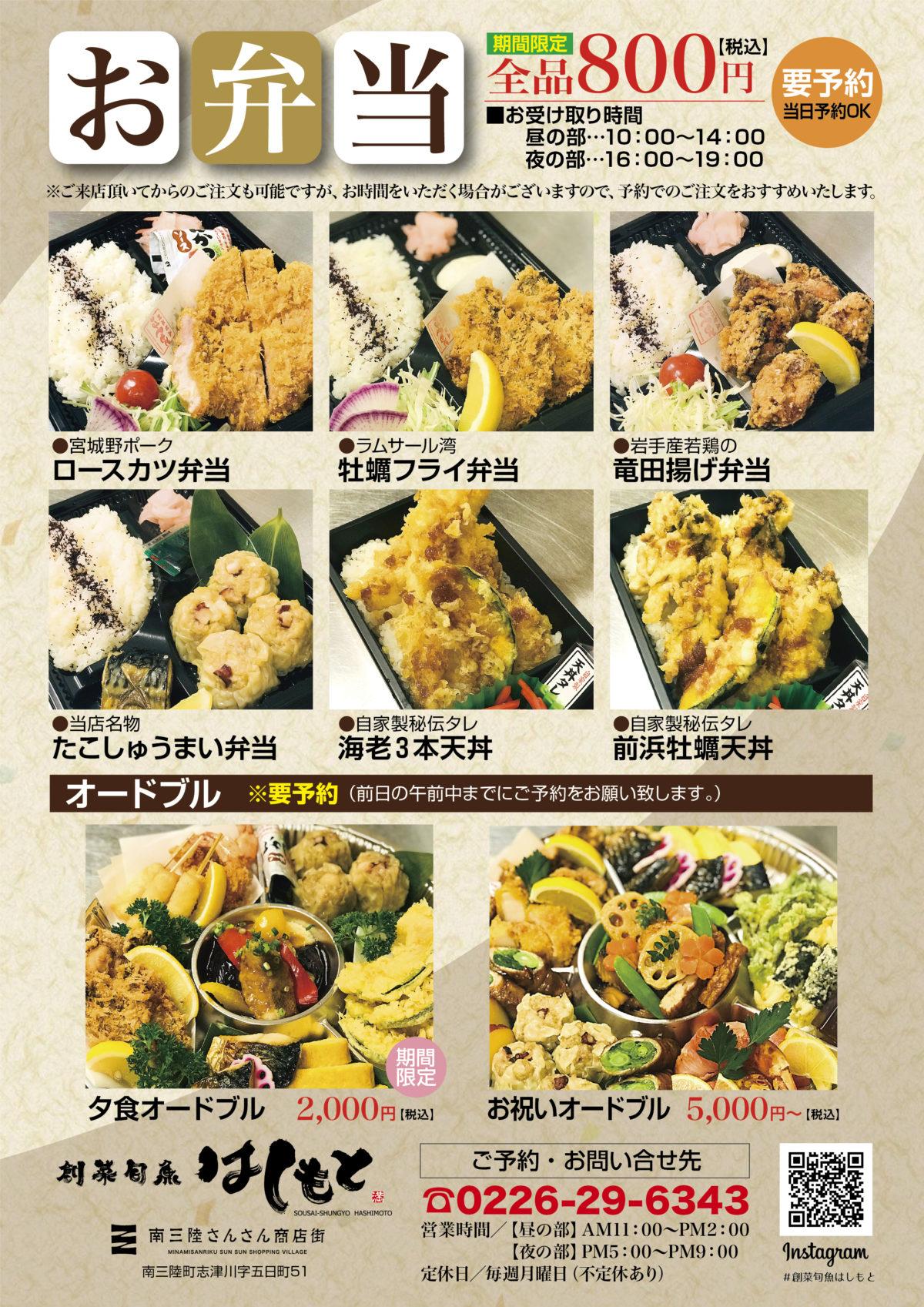 """""""創菜旬魚 はしもと""""から【営業について大事なお知らせ】!"""