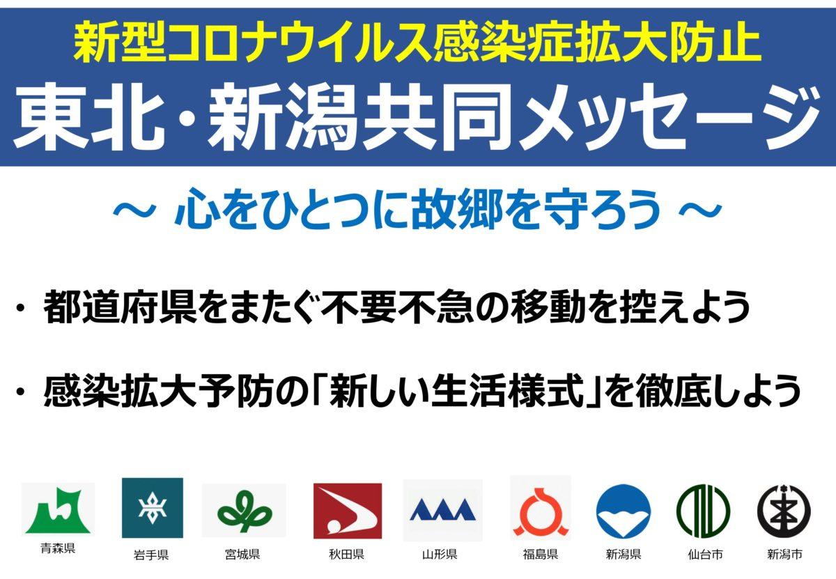 県境をまたいだ移動は自粛しましょう!さんさん商店街は『東北・新潟緊急共同メッセージ』に協力しております!