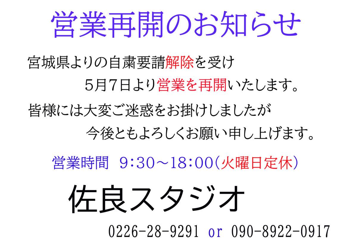 【佐良スタジオ】5月7日(木)から営業再開のお知らせ!