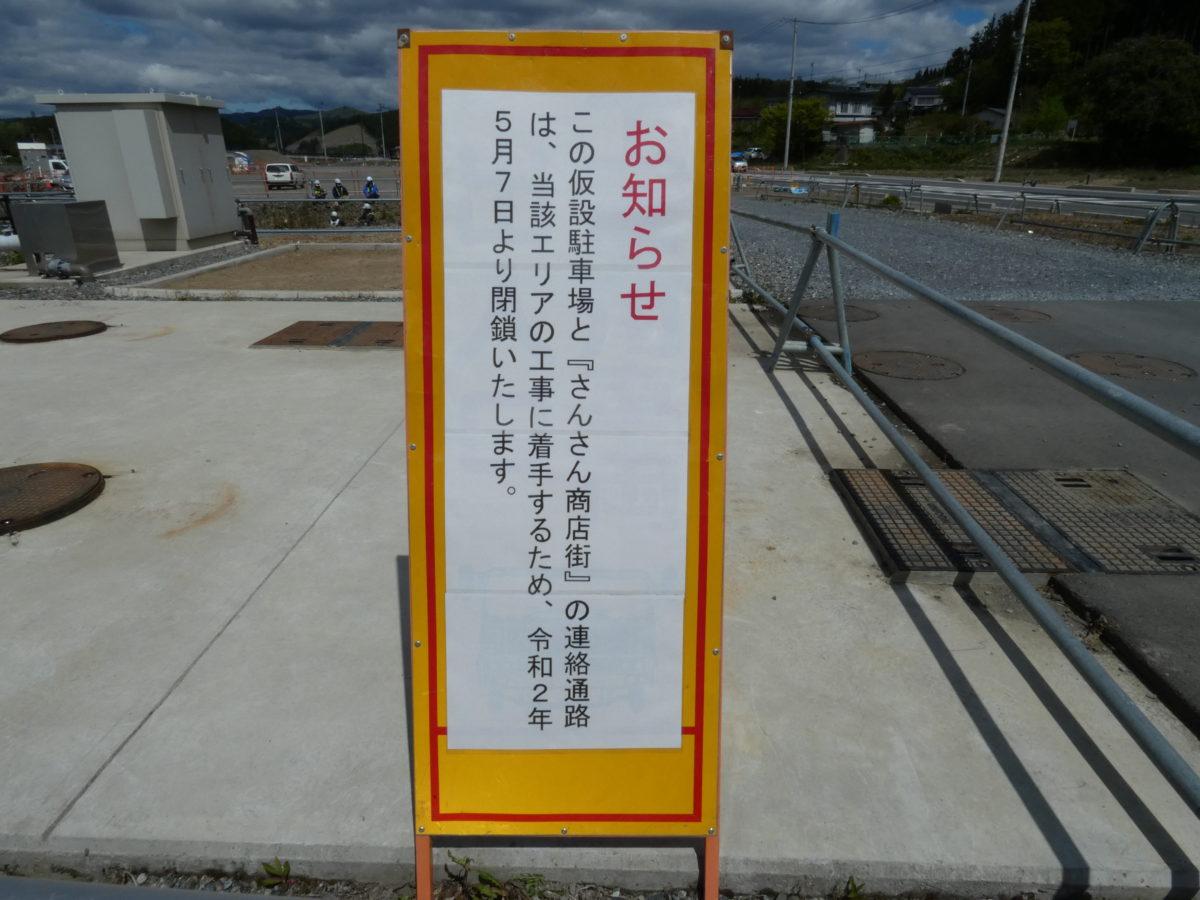 商店街側駐車場から仮設駐車場への【連絡通路閉鎖】について!