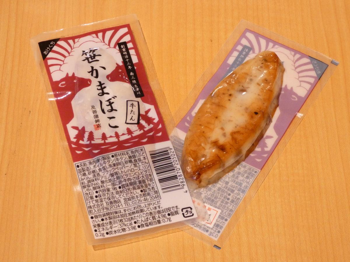 """""""及善蒲鉾店""""新商品【常温笹かまぼこ】に牛たん味が登場!"""