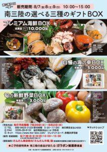 注文は8月5日(水)まで!【南三陸BOX〜夏〜】南三陸の選べる三種のギフトBOX!南三陸の旬がお家で味わえます!