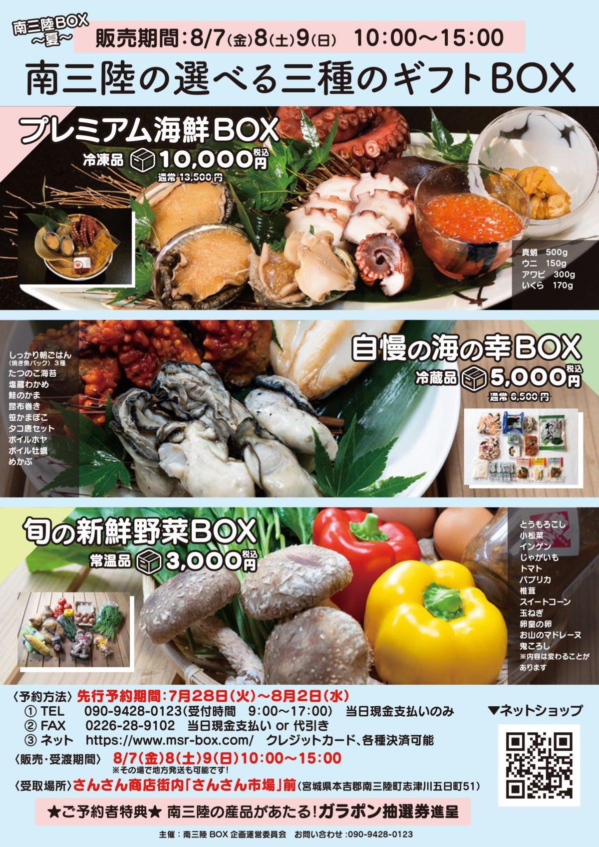 【南三陸BOX〜夏〜】南三陸の選べる三種のギフトBOX販売決定!南三陸の旬がお家で味わえます!
