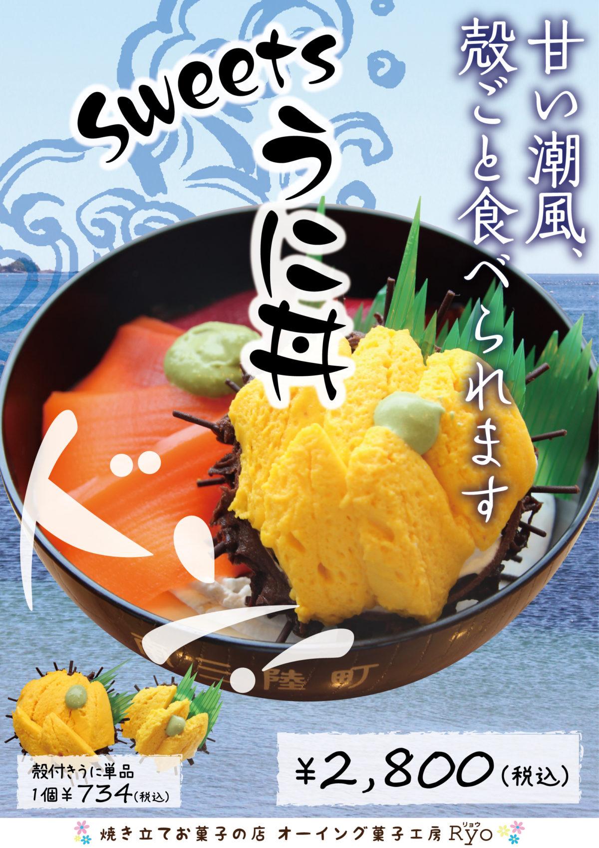 【オーイング菓子工房 Ryo】新商品『Sweetsうに丼』!本日から販売開始!