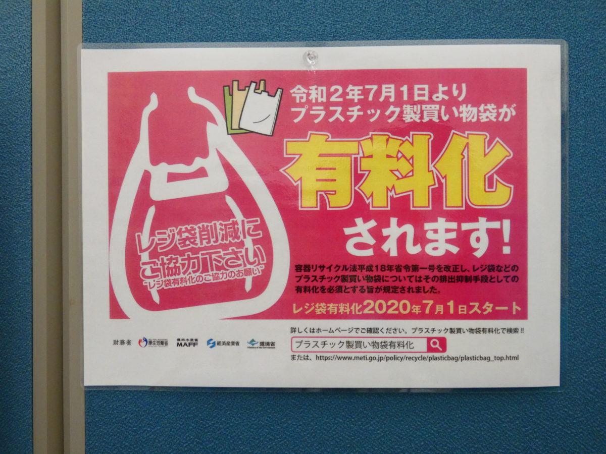 7月1日からレジ袋が有料化となりました!さんさん商店街でお買い物をする際はエコバック等をご持参ください!