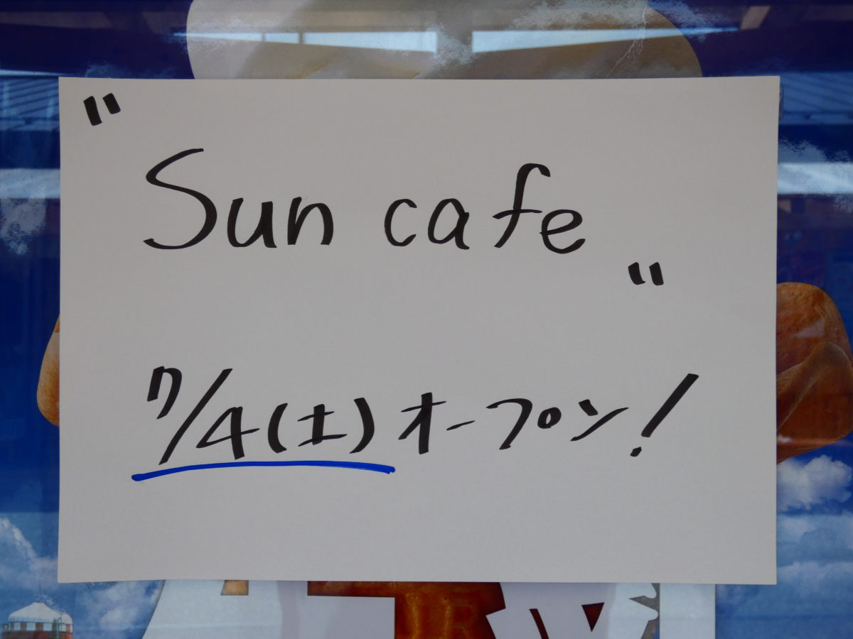 さんさんマルシェ内『Sun cafe(さんカフェ)』いよいよ明日オープン!土日限定で絶品パフェも提供予定!