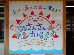 """『さんさん市場』7月11日(土)に""""リニューアルオープン""""いたしました!"""