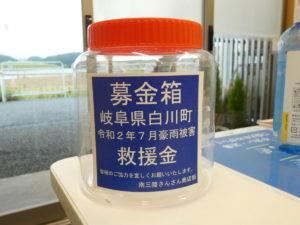 【令和2年7月豪雨被害】募金箱設置について!