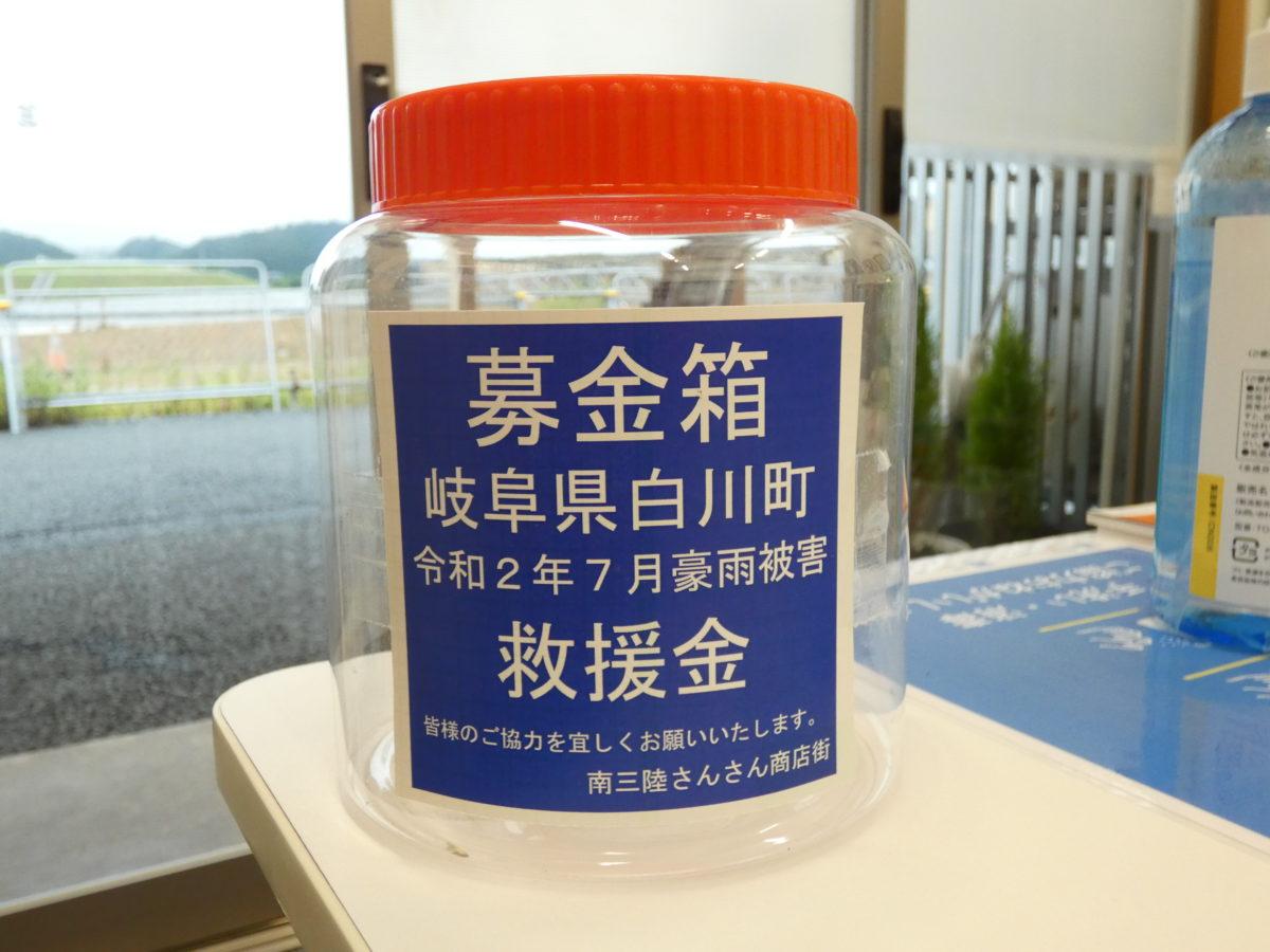 【令和2年7月豪雨被害】寄付先について!