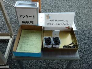 【南三陸商工会】アンケート調査へのご協力のお願い!