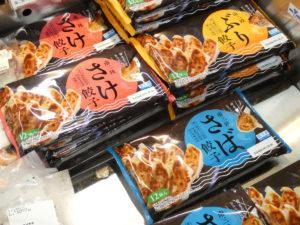 南三陸産の魚を使用した【3種類のお魚餃子】が新登場!一体お味は!?