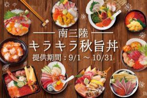 秋の味覚を味わい尽くせ!南三陸キラキラ秋旨丼』提供終了まで後1ヶ月!