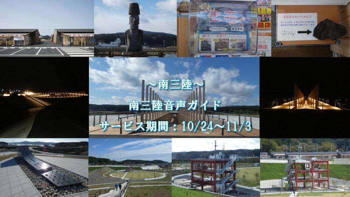 大好評!【※期間限定】大正大学の学生考案『南三陸音声ガイド』!
