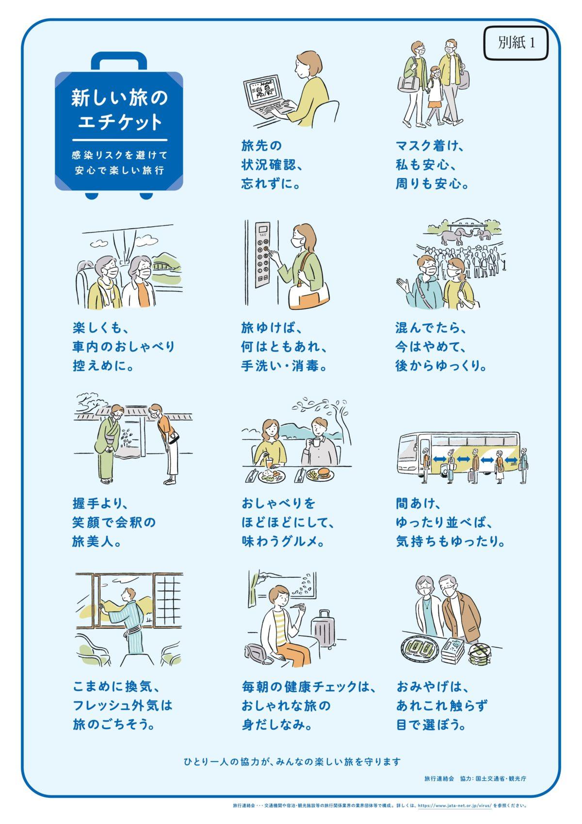 【※重要】『新しい旅のエチケット』感染リスクを避けて安心で楽しい旅行!