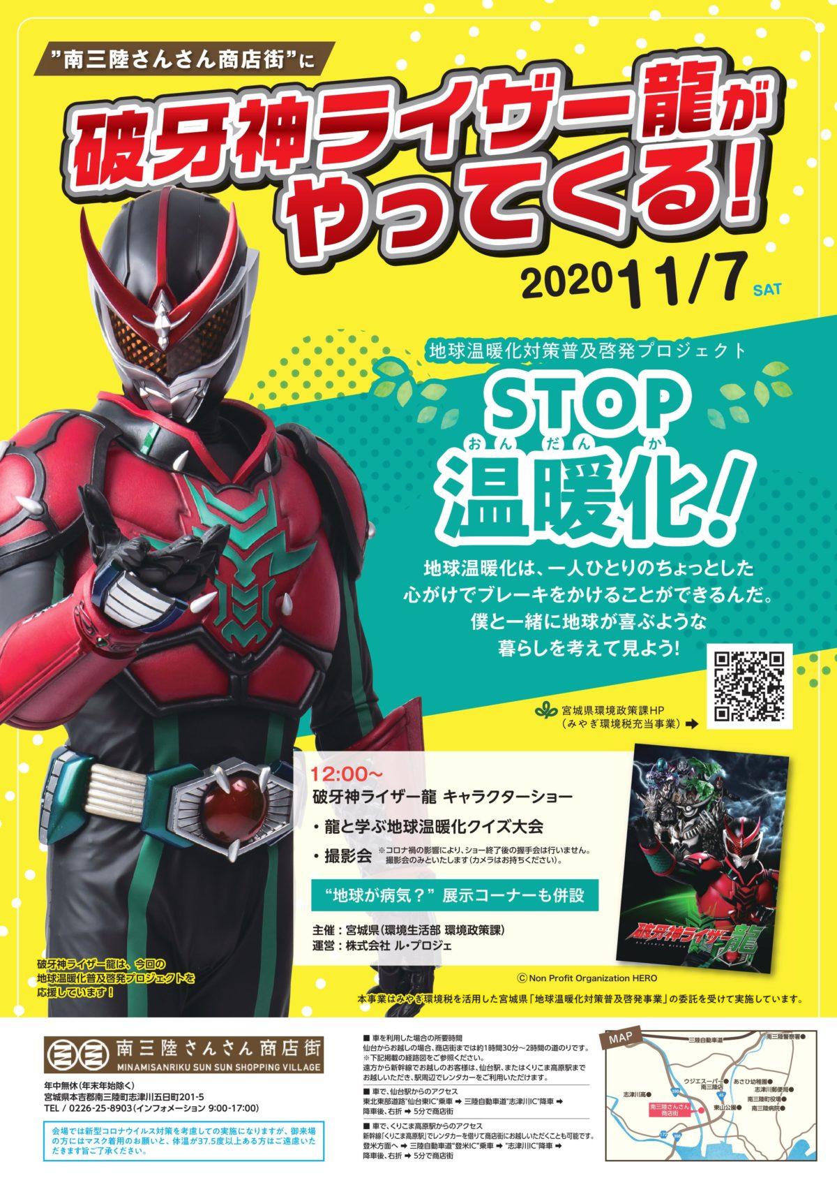 明日11月7日(土)『破牙神ライザー龍』キャラクターショーを開催!感染防止対策をして楽しもう!