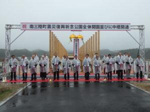 【南三陸町震災復興祈念公園全体開園式 並びに 中橋開通式】が執り行われました!