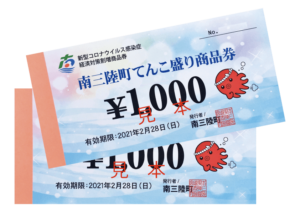 南三陸町てんこ盛り商品券 一般販売会延期のお知らせ(10/25販売予定分)!