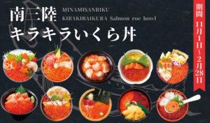 キラキラと輝く海の宝石がたっぷり乗った『南三陸キラキラいくら丼』が11月1日(日)より提供開始!