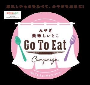 お得に美味しいものを!Go To Eat【プレミアム付食事券】の販売が再開されました!