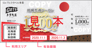 Go To トラベル【地域共通クーポン】情報!
