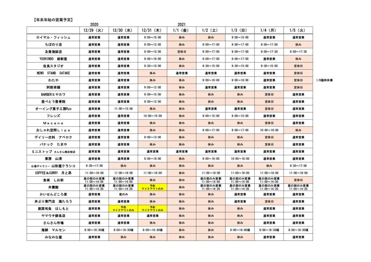 【※重要】大晦日12月31日(木)の営業について!