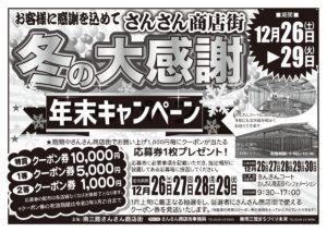 12月26日(土)~29日(火)まで『さんさん商店街 冬の大感謝 年末キャンペーン』を開催!