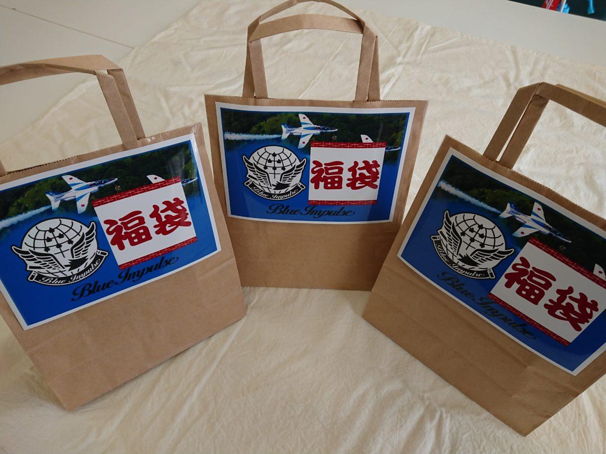 """""""さりょうスタジオ""""2021初売にて『ブルーインパルス福袋』を販売!ブルーインパルスカレンダーも残りわずかです!"""