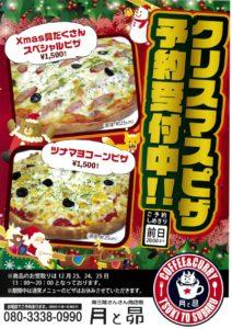 """""""月と昴""""の限定『クリスマスピザ』予約受付中!クリスマスにしか食べられない""""限定ピザ""""はいかがでしょうか!?"""