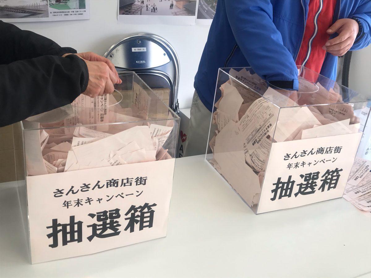 年末キャンペーン『さんさんクーポン券』の有効期限は3月21日(日)まで!