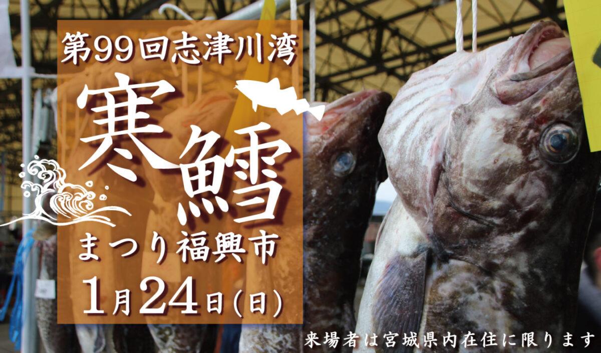 『第99回寒鱈まつり福興市』開催について!