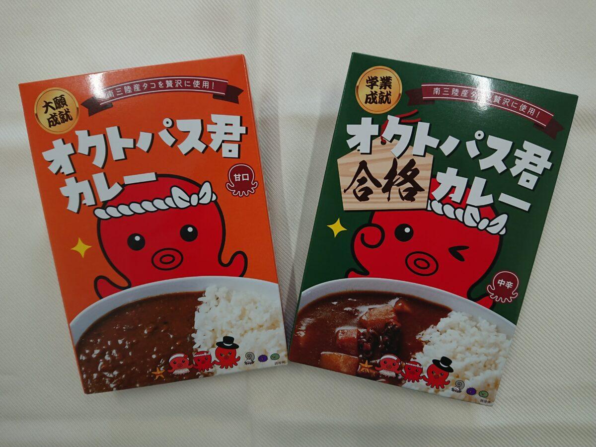 《新商品情報》南三陸産タコを贅沢に使用した『オクトパス君カレー』が販売開始!