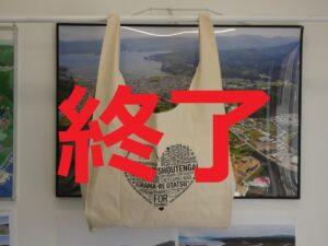 ご好評につきエコバッグの配布終了のお知らせ!『さんさん商店街&ハマーレ歌津を巡るスタンプラリー』!