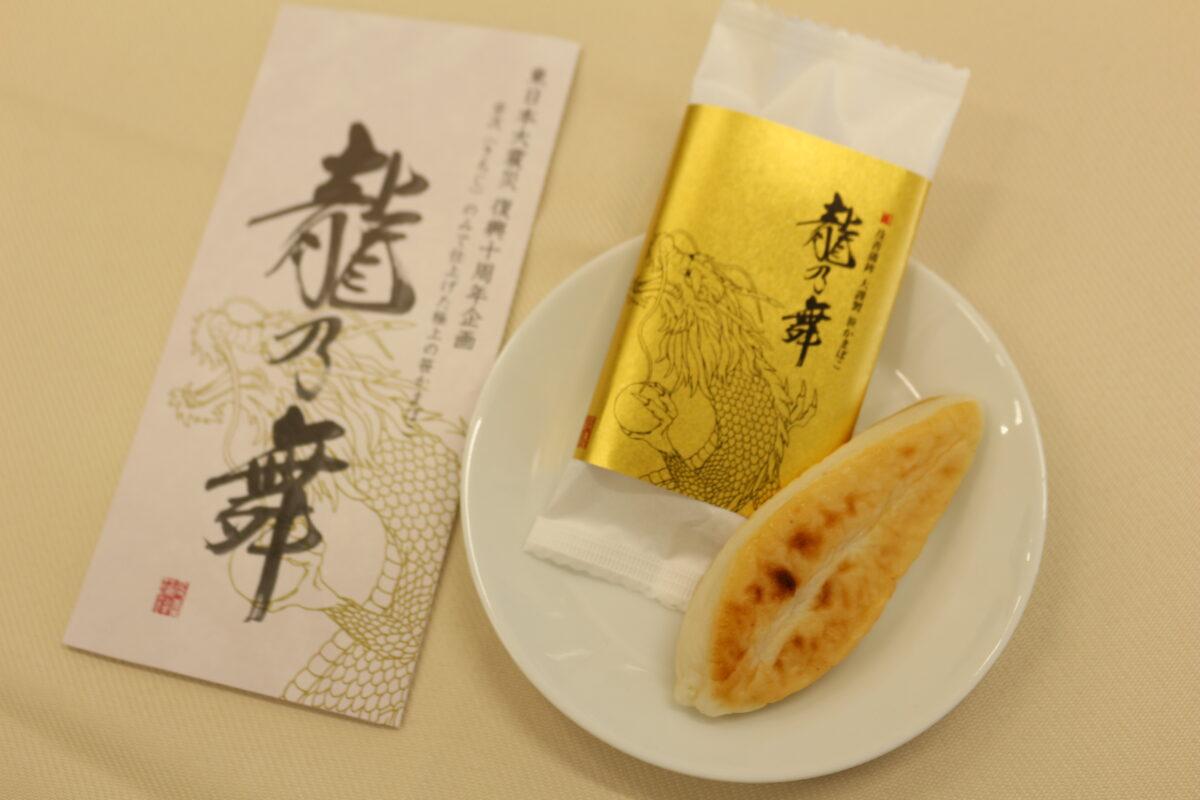 及善蒲鉾店の最高級蒲鉾「龍乃舞」を実食!3月28日(日)注文分までお取り寄せ可能です!