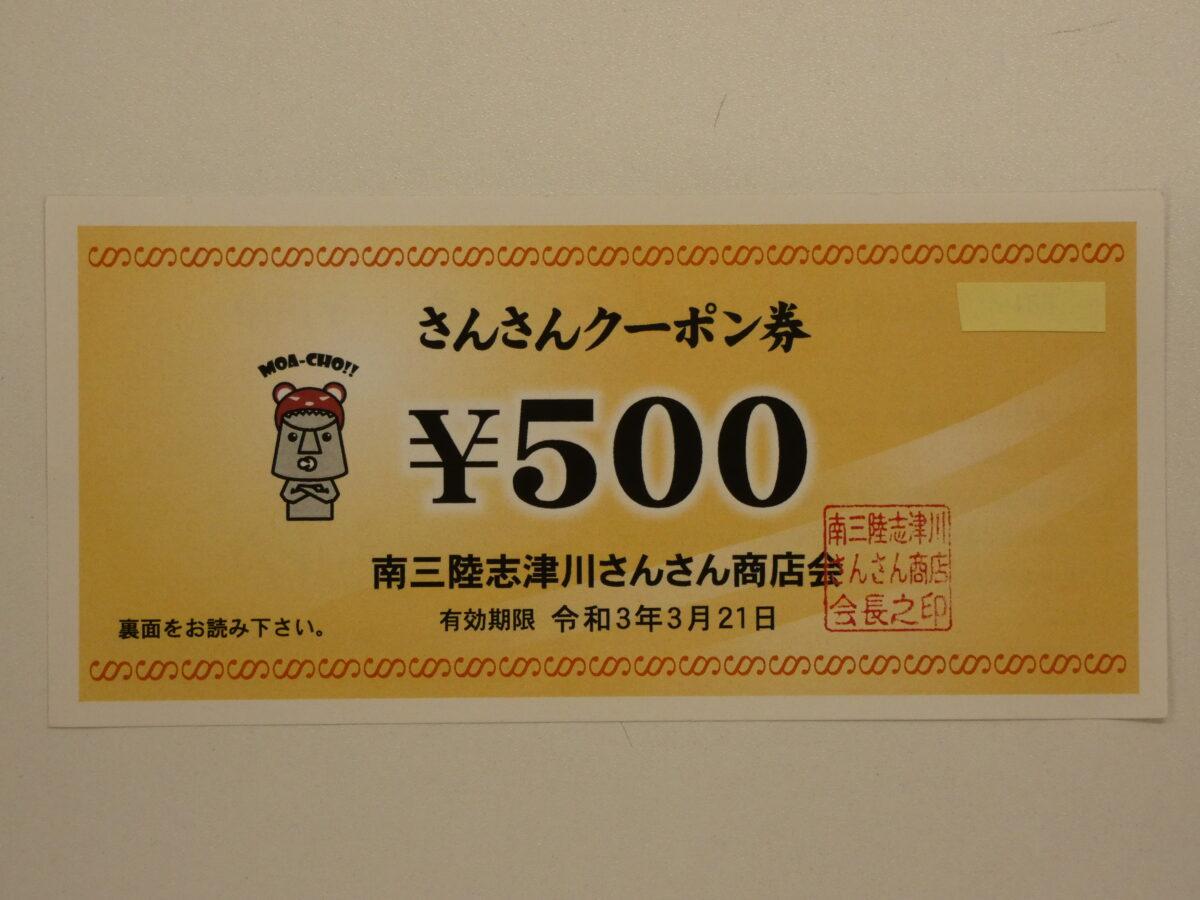【※重要】年末キャンペーン『さんさんクーポン券』の有効期限は3月21日(日)まで!