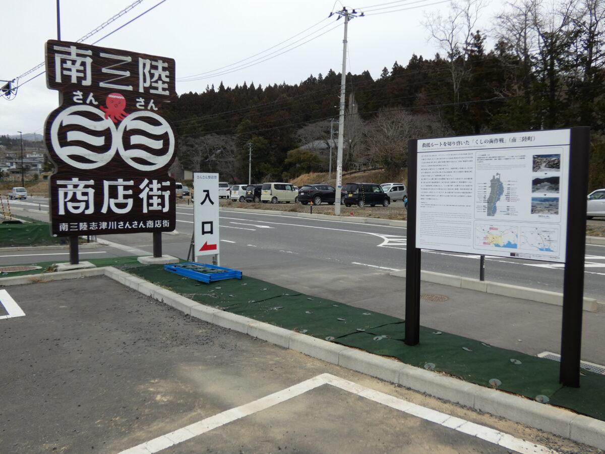 道路側駐輪場に『くしの歯作戦説明看板』が設置されました!