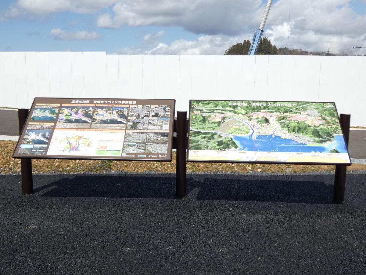中橋側通路に『志津川地区 復興まちづくり事業概要』説明看板が設置されました!