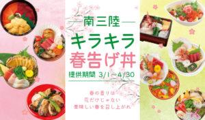 3月1日(月)から『南三陸キラキラ春つげ丼』が提供開始!新鮮な魚介類と南三陸春告げ野菜のコラボレーション!