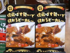《新商品情報》『オクトパス君カレー』に辛口が登場!南三陸産タコと和牛を贅沢に使用!