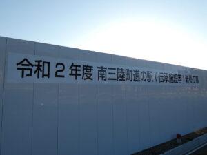2022年3月プレオープン予定!『南三陸町道の駅(伝承施設等)新築工事』状況!
