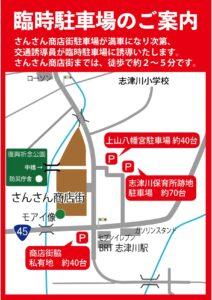 【さんさん商店街】5月9日(日)までの臨時駐車場について!