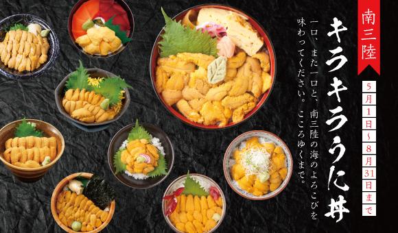 皆様お待ちかね!キラキラ丼シリーズ1番人気『キラキラうに丼』!5月1日(土)から提供開始!