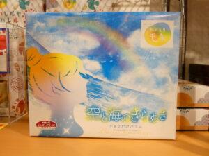 """大好評放送中!NHK連続テレビ小説「おかえりモネ」の関連商品を""""わたや""""で販売中です!"""