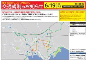【※重要】今週末6月19日(土)東京2020オリンピック聖火リレー開催に伴う通行止めについて!