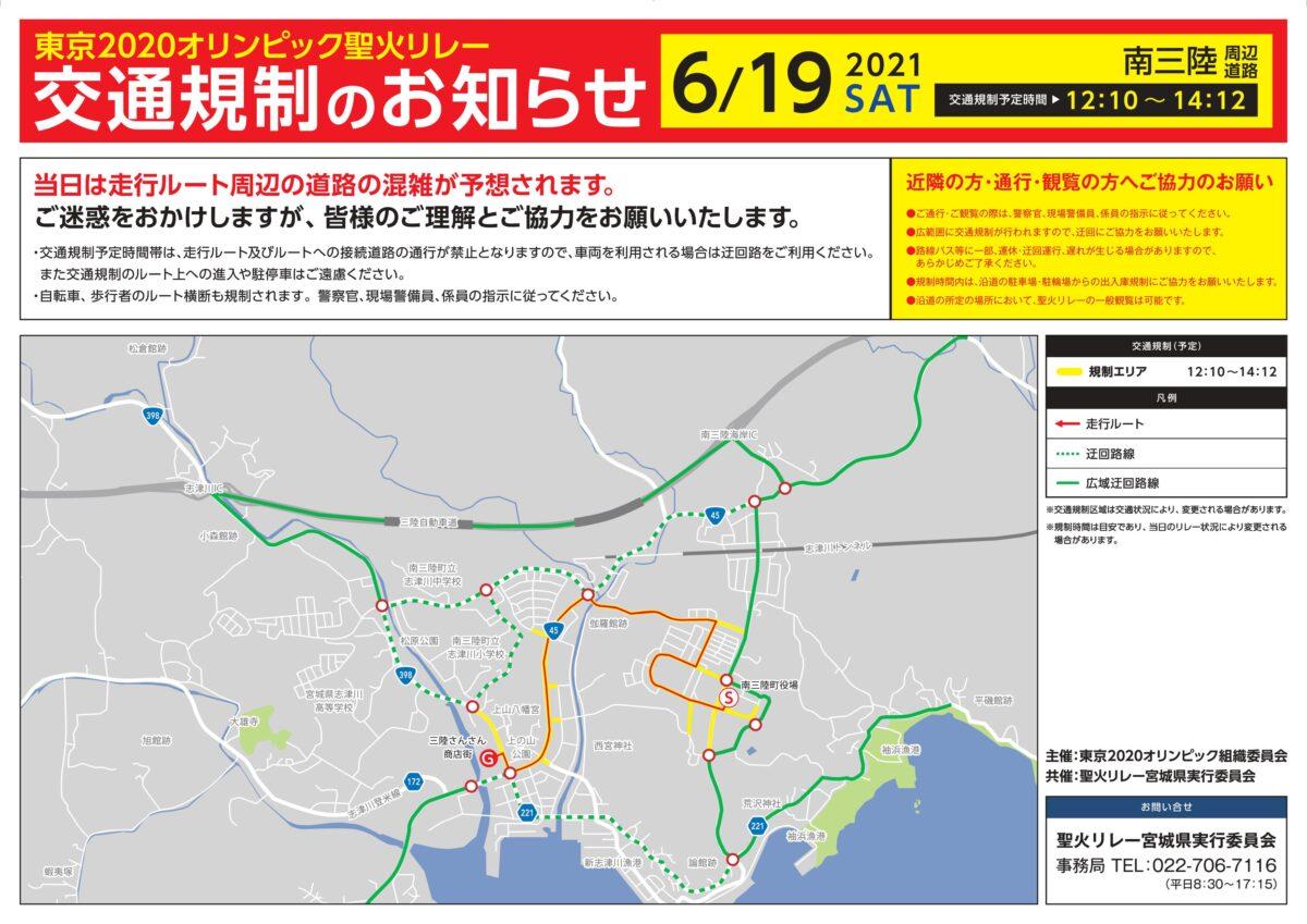 【※重要】6月19日(土)東京2020オリンピック聖火リレー開催に伴う通行止めについて!