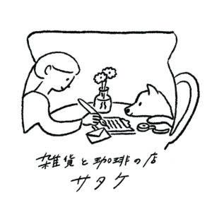 『NEWS STAND SATAKE』店舗名変更のお知らせ!